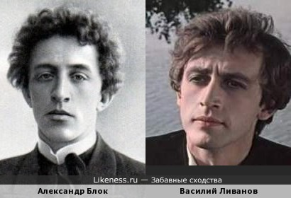 Александр Блок похож на Василия Ливанова