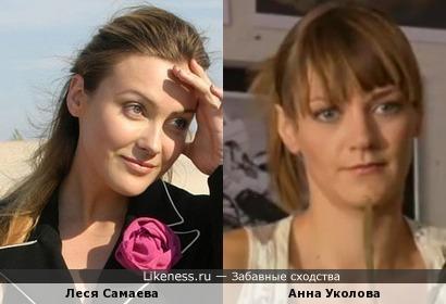 Самаева и Уколова