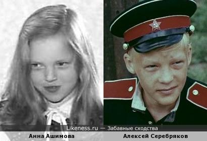 Лёша и Анечка