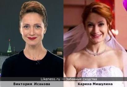 Исакова и Мишулина