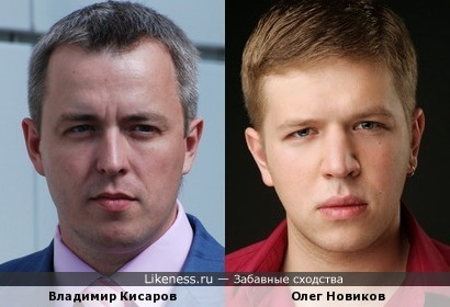 Кисаров и Новиков
