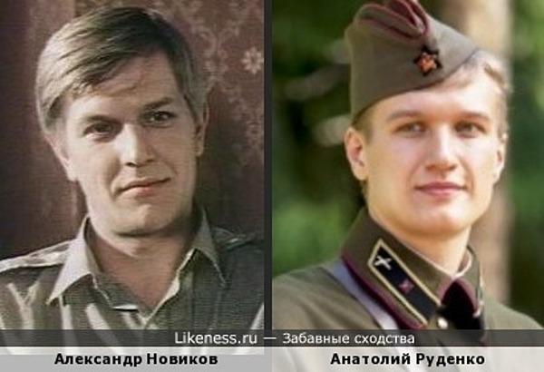 Александр Новиков похож на Анатолия Руденко
