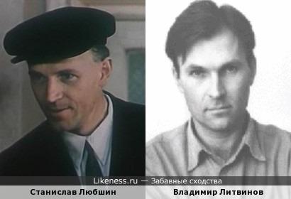 Станислав Любшин похож на Владимира Литвинова