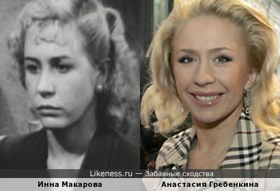 Гребенкина похожа на Макарову