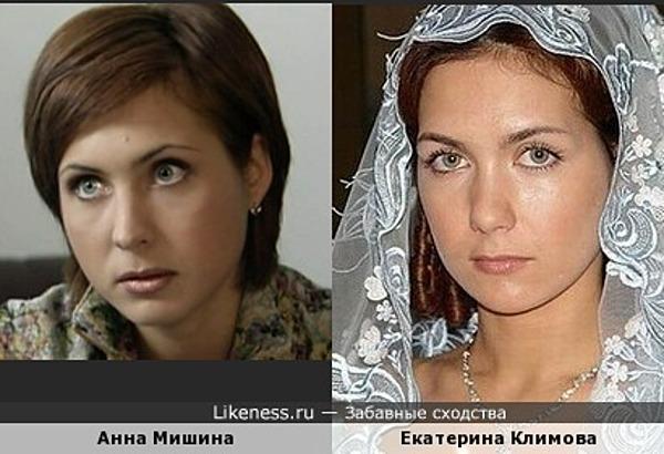 Анна Мишина мне напоминает Екатерину Климову