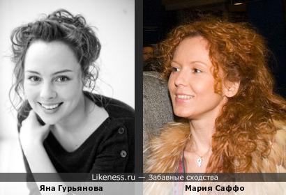 Гурьянова - Саффо