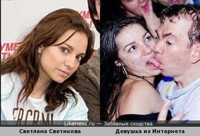 Девушка из Интернета напомнила С.Светикову