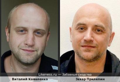 Коваленко и Прилепин
