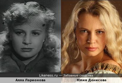 Денисова похожа на Ларионову