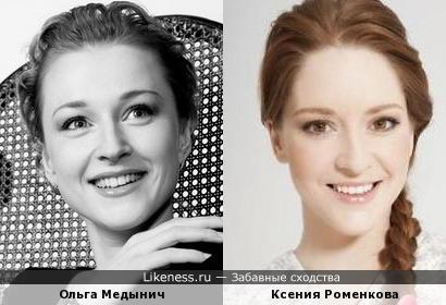 Медынич похожа на Роменкову