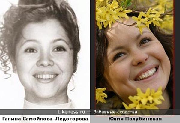 Галина Самойлова-Ледогорова похожа на Юлию Полубинскую