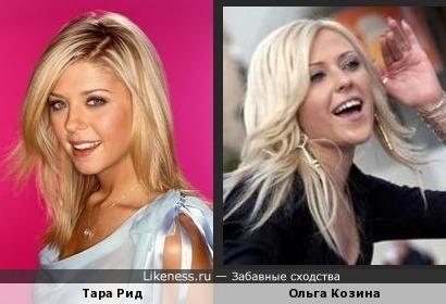 Тара Рид и Ольга Козина