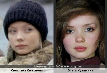 Ольга Кузьмина напомнила Светлану Смехнову