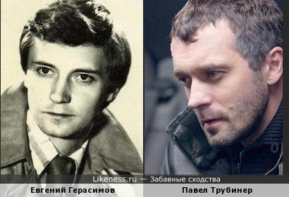 Трубинер напомнил Герасимова