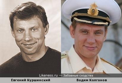 Куршинский и Колганов похожи