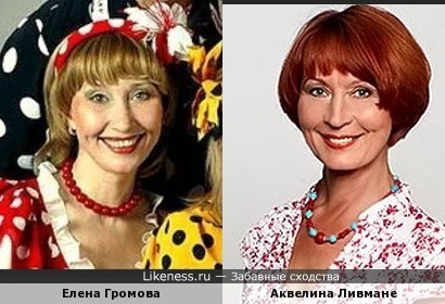 Громова и Ливмане очень похожи