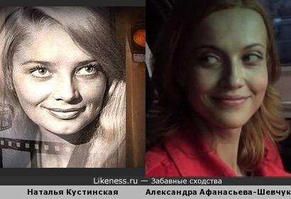 Афанасьева-Шевчук похожа на Кустинскую
