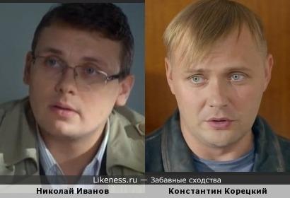 Иванов с Корецким