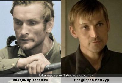 Талашко и Мамчур