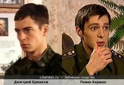 Ермилов похож на Баршака