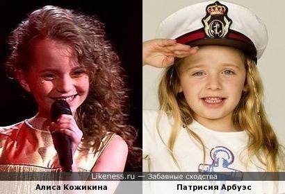Алиса и Патрисия очень похожи