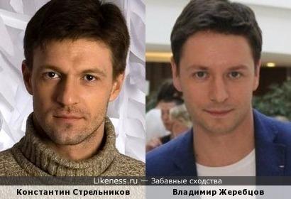 Стрельников и Жеребцов
