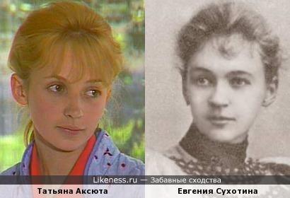 Мать Любови Орловой и Татьяна Аксюта