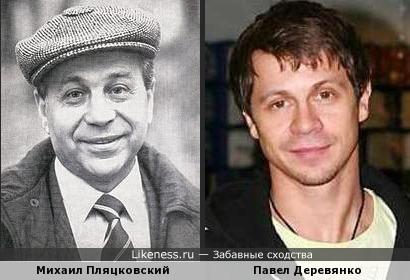 Деревянко и Пляцковский