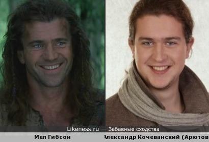 Кочеванский похож на Мела, Арютов - на Гибсона