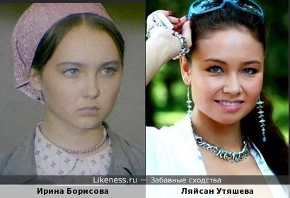 Борисова и Утяшева