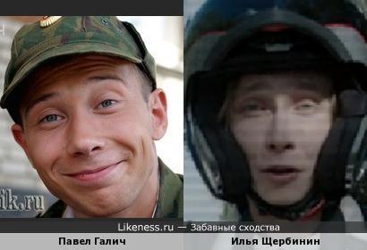 Галич-Щербинин