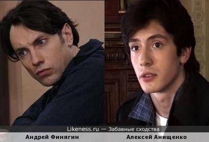 Финягин и Анищенко