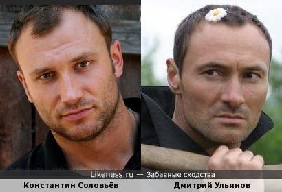 Ульянов с Соловьёвым