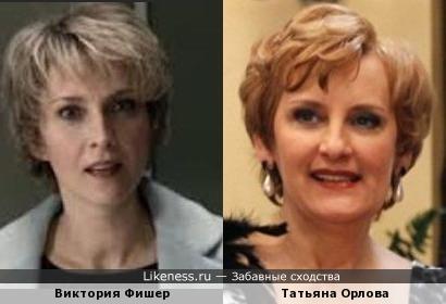 Татьяна Орлова напомнила Викторию Фишер