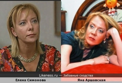 Елена Симонова и Яна Аршавская