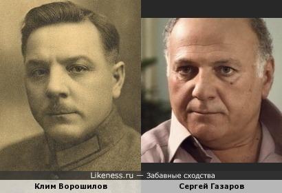 Ворошилов и Газаров