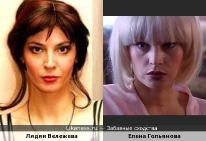 Вележева и Гольянова