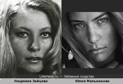 Зайцева и Мельникова
