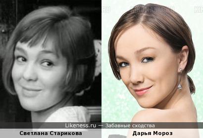 Дарья Мороз и Светлана Старикова