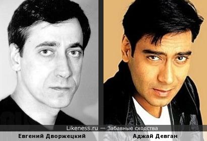 Аджай и Дворжецкий - не сходство, а скороговорка
