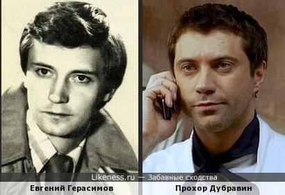 Дубравин и Герасимов