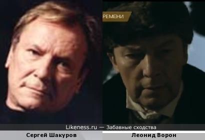 Шакуров и Ворон