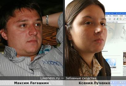 Журналист К. Лученко напомнила Лагашкина