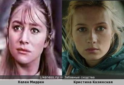 Миррен и Казинская