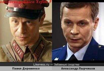 Лырчиков и Деревянко