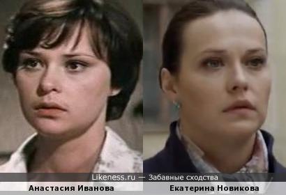 Иванова и Новикова