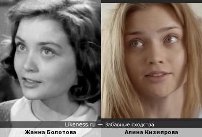 Болотова и Кизиярова