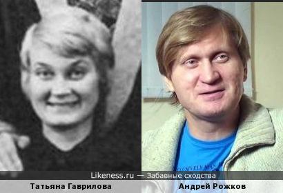 Рожков похож на Гаврилову