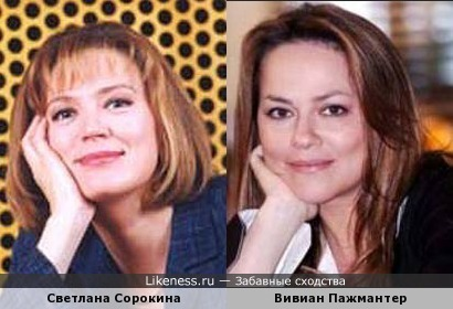 Светлана Сорокина и Вивиан Пажмантер