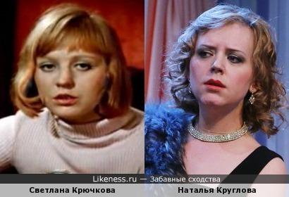 Крючкова-Круглова
